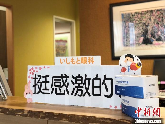 日本一眼科诊所向大连表示感谢。 大连市政府外事办公室供图 摄
