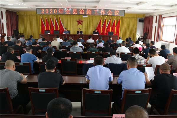 代县召开2020年治超工作会议