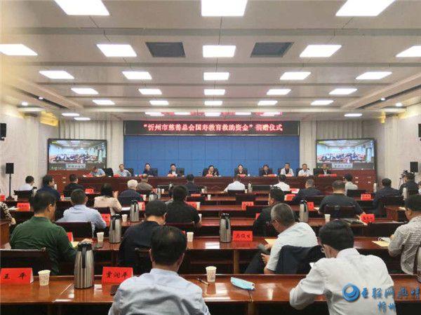 中国人寿忻州分公司:致力教育扶贫   彰显央企担当