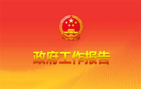 政府工作报告:14亿中国人的饭碗务必牢牢端在自己手中