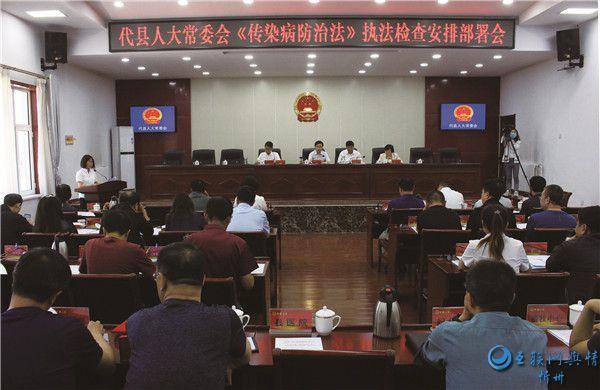代县人大常委会召开《传染病防治法》执法检查安排部署会
