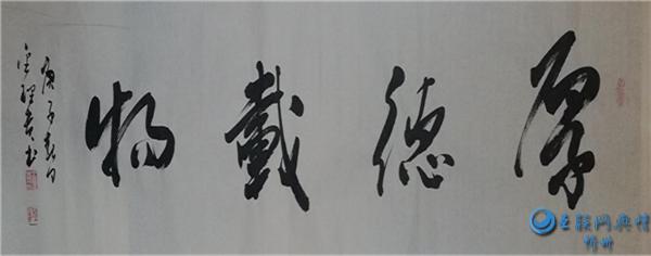 晋滇联展书画作品集:金理贵之厚德载物