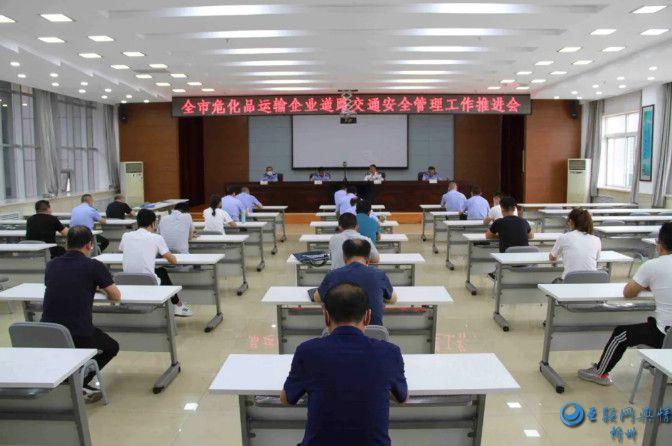 以案为鉴 警企共治 忻州全面加强危化品运输安全管理