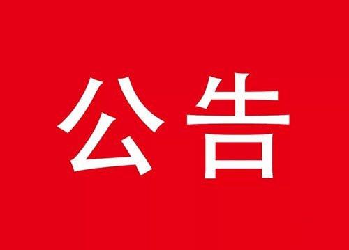 忻州市公安机关关于涉毒违法犯罪线索举报奖励的通告