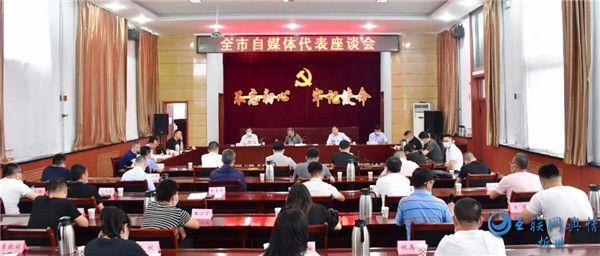 郑连生书记在忻州市自媒体代表座谈会上强调