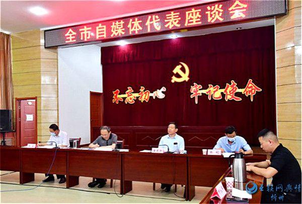 关注!忻州自媒体成为市委书记的座上宾