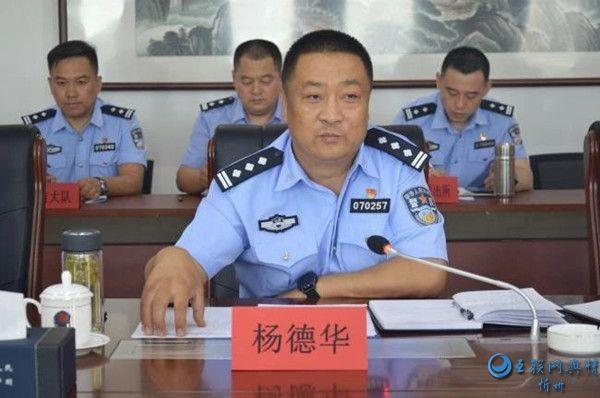 """忻州市公安局忻府分局召开""""向党和人民汇报""""座谈会"""