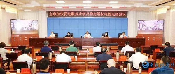 忻州市加快促进服务业恢复稳定增长会议召开
