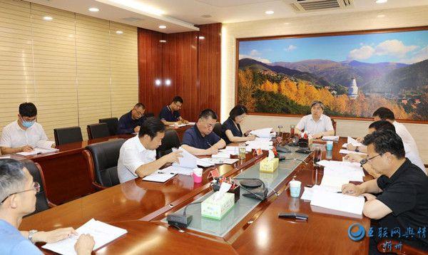 忻州市政府党组召开会议