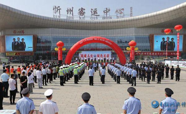 """忻州市举行国际禁毒日""""健康人生、绿色无毒""""主题宣传活动"""