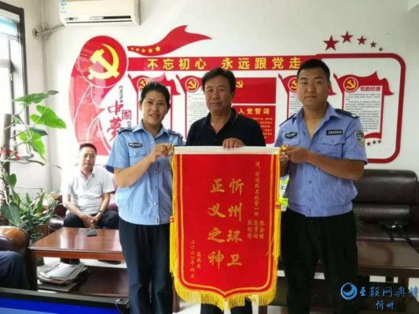 """为""""车祸""""事故现场作证,忻州三名环卫工仗义执言收到锦旗"""
