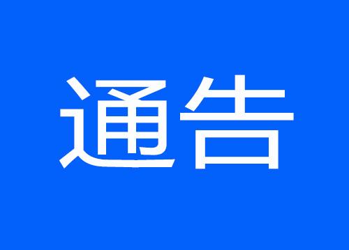 忻州市防汛抗旱指挥部防汛安全避险通告