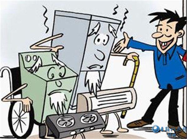 完善废旧家电回收处理体系