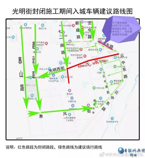 忻州实时路况:城区这里(包括停车位)禁止停车,违者罚款!