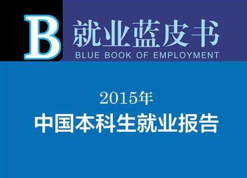 就业蓝皮书:2019届本科毕业生平均月收入5440元