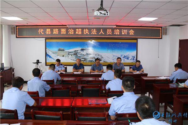 代县阳明堡公路超限检测站开展  治超工作人员培训