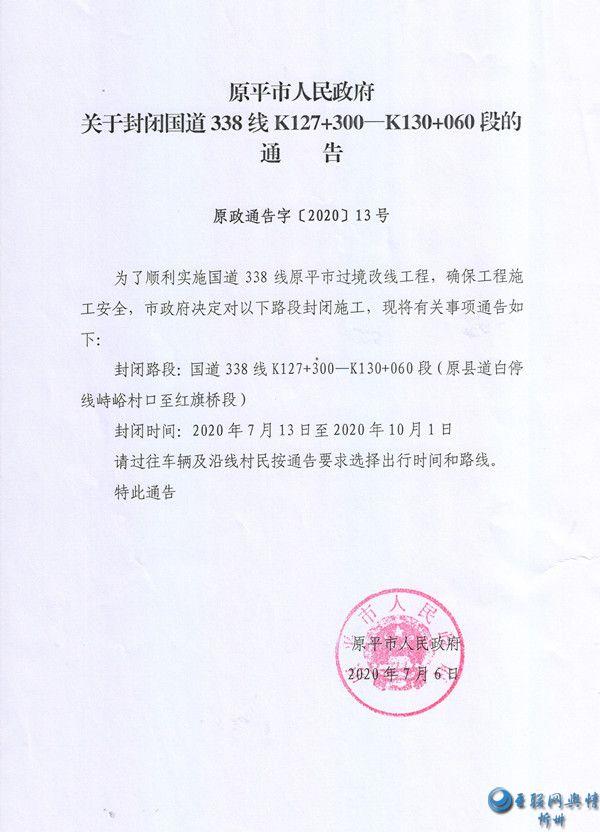 原平市人民政府关于封闭国道338线K127+300K130+060段的通告