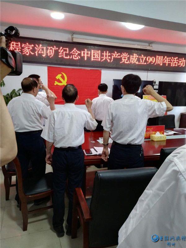 程家沟矿开展系列活动纪念党的99岁生日