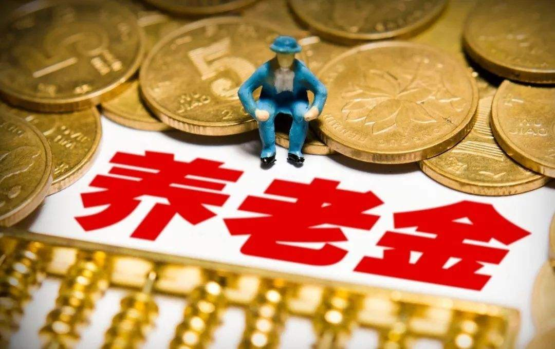 北京市上调养老金标准,明日可领到补发养老金