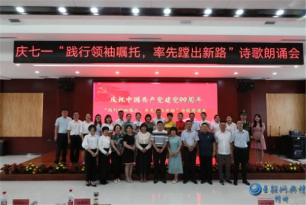 【支部活动】新石公司与开发区共同举办庆七一朗诵会