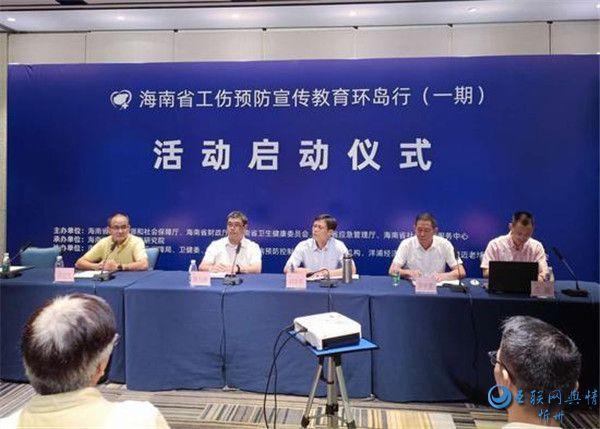 海南省工伤预防宣传教育环岛行公益活动在海口启动