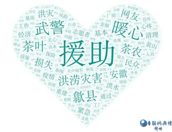 安徽歙县茶企老板洪灾中痛哭 获多方援助温暖人心