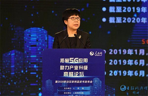 《中国移动互联网发展报告(2020)》正式发布