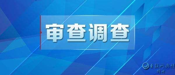 山西省地方金融监管局原局长竟晖接受审查调查