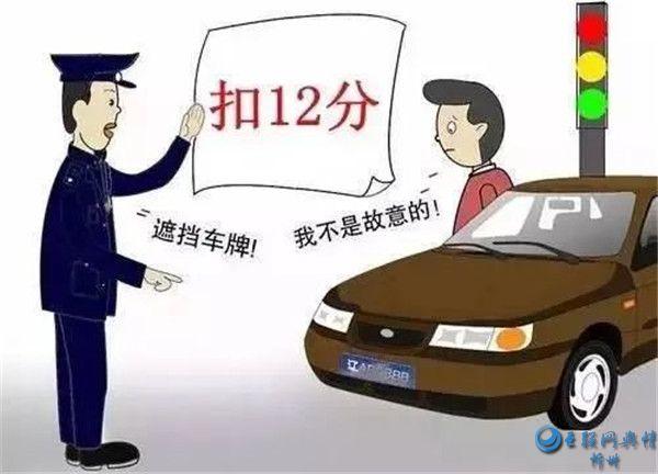 遮挡车牌拍段子,粗心司机被处罚