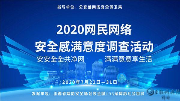 2020年网民网络安全感满意度调查 活动正式启动