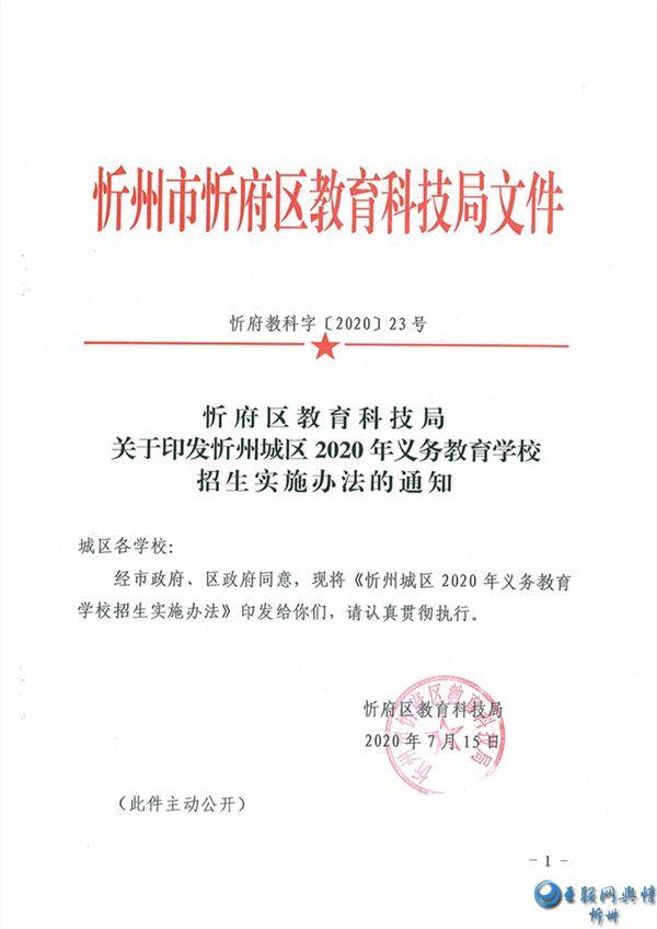 忻府区2020年最新学区划分及招生信息公布
