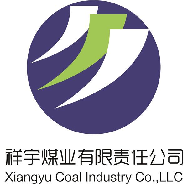 五寨县祥宇煤业有限责任公司简介