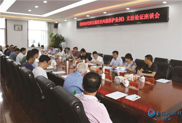省人大常委会立法论证组在代县开展《忻州市代州古城历史风貌保护条例》立法论证