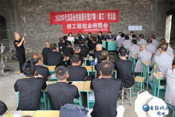 代县劳动就业服务中心举办焊工培训班结业典礼暨就业招聘会
