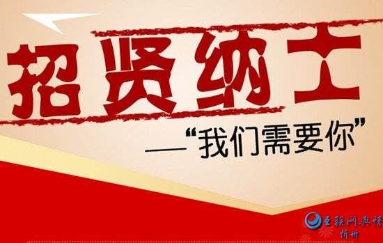 忻州招聘:网络编辑[视频/图文/舆情]