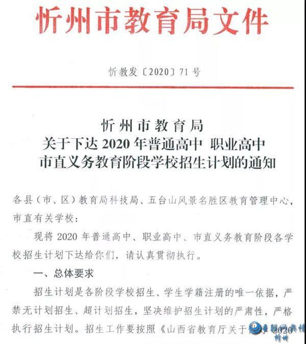 忻州市普通高中、职业高中、市直义务教育阶段招生计划公布