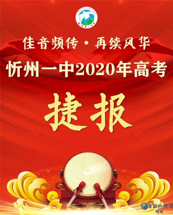 忻州一中、忻州一中北校区2020届高考传捷报!忻州师院附中高考喜报