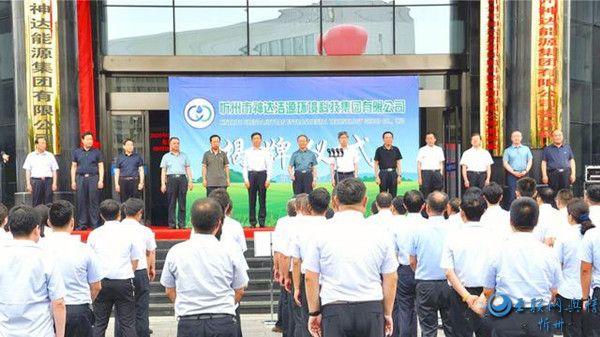 忻州神达洁源环境科技集团有限责任公司正式运营 郑连生朱晓东出席仪式并揭牌