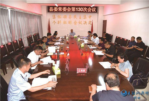 代县召开县委常委会第130次会议