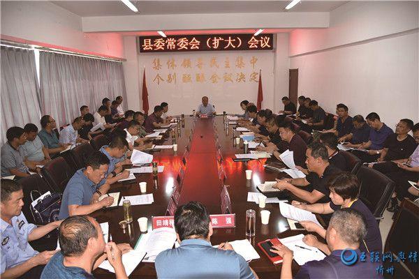 代县召开县委常委会(扩大)会议