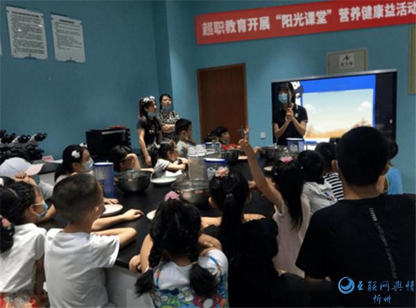 """超职教育开展""""阳光课堂""""营养健康公益活动"""