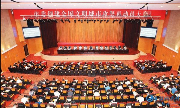 文明之忻 | 忻州市委召开创建全国文明城市攻坚再动员大会