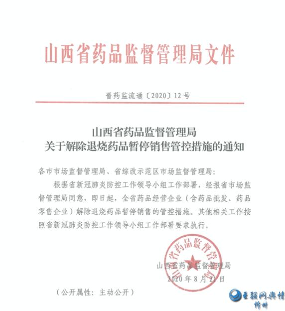 山西:全省药店解除退烧药品暂停销售的管控措施