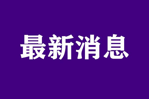 再迎强降水 山西省防指制定防汛预案