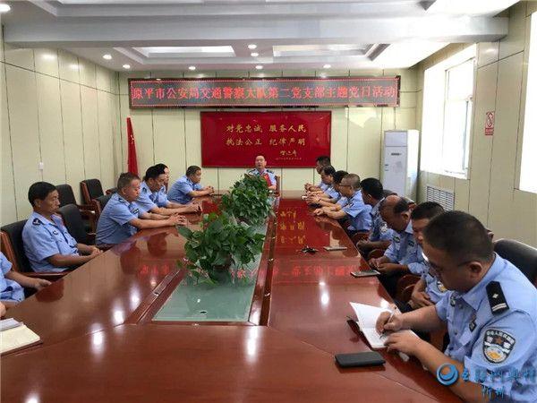 原平交警召开第二党支部主题党日活动会
