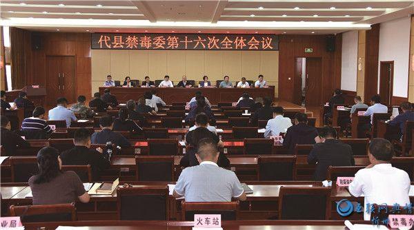 代县召开禁毒委第十六次全体会议