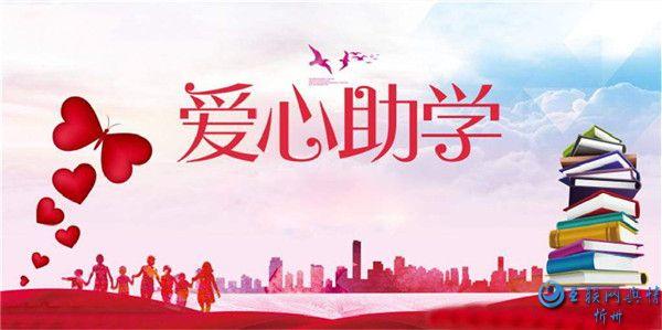 """河北易县举行""""同心助学――大爱工程""""公益捐赠活动"""