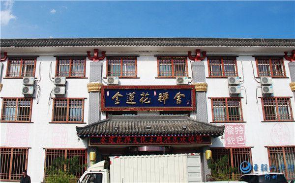 体验传统禅文化主题酒店 来五台山金莲花就对了