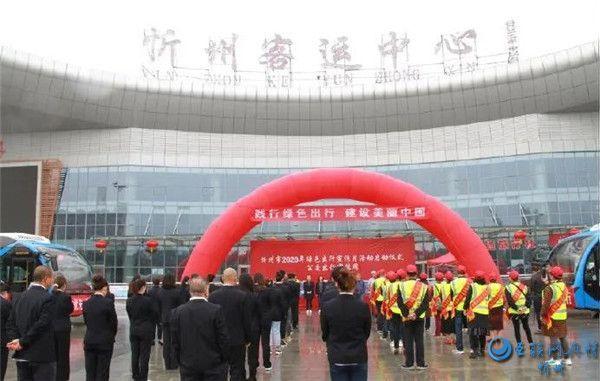 忻州市举办2020年绿色出行宣传月和公交出行宣传周活动启动仪式