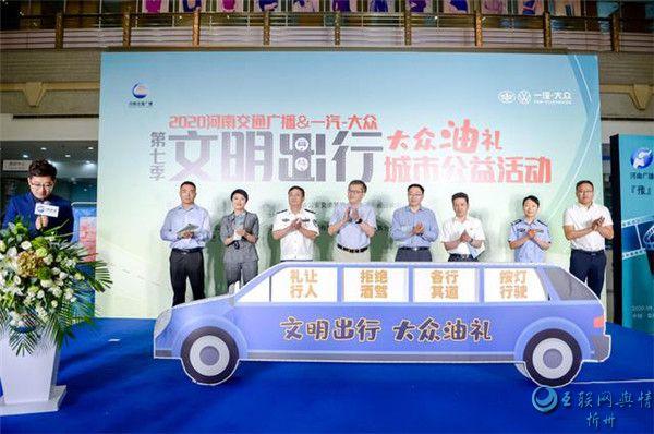 2020河南省文明出行城市公益活动第七季盛大启动